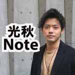 光秋Note