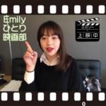Emilyひとり映画部