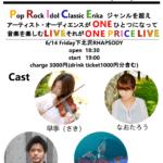 ONE PRICE LIVE