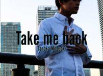 田中光秋 Take me back