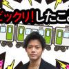 ラジオ「光秋Note」電車でビックリ!したこと