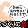体づくりの食事 ラジオ「光秋Note」