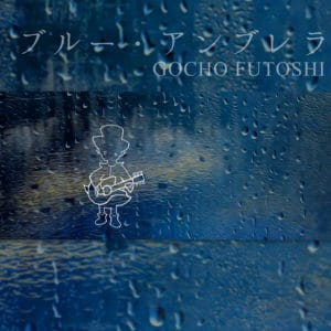 "GOCHO Futoshi ""Blue Umbrella"" artwork"