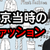 黒歴史! 上京当時のファッション ラジオ「光秋Note」