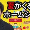 夏がくるとホームシック ラジオ「光秋Note」