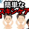 男子用★簡単なスキンケア ラジオ「光秋Note」