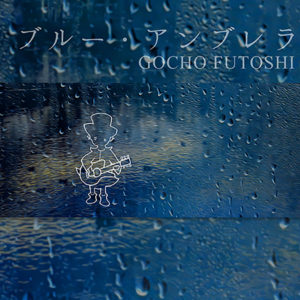 "GOCHO Futoshi ""Blue Umbrella"""