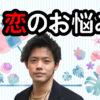 恋のお悩み ラジオ「光秋Note」