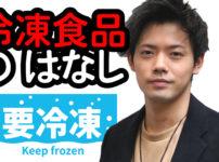 冷凍食品のはなし ラジオ「光秋Note」