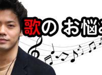 歌のお悩み ラジオ「光秋Note」