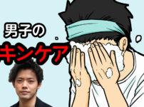 男子のスキンケア ラジオ「光秋Note」