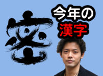 今年の漢字! ラジオ「光秋Note」
