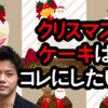 クリスマスケーキはコレにしたい! ラジオ「光秋Note」