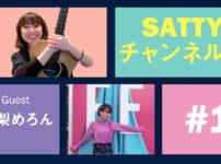 Guest 絵梨めろんちゃんとトーク! ラジオ「Sattyチャンネルん」#1