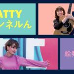 Guest 絵梨めろんちゃんとトーク! ラジオ「Sattyチャンネルん」#4