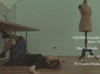 伍町太志「ブルー・アンブレラ」starring ayu jin vlog edition