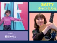 Guest 絵梨めろんちゃんとトーク! ラジオ「Sattyチャンネルん」#2