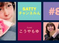 Guest こうやもゆちゃんとトーク! ラジオ「Sattyチャンネルん」#8