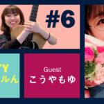 Guest こうやもゆちゃんとトーク! ラジオ「Sattyチャンネルん」#6