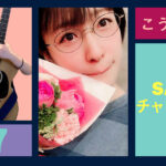 Guest こうやもゆちゃんとトーク! ラジオ「Sattyチャンネルん」#7