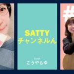Guest こうやもゆちゃんとトーク! ラジオ「Sattyチャンネルん」#5