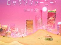 GOCHO Futoshi Rock'n journey