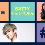 Guest 笹山太陽くんとトーク! ラジオ「Sattyチャンネルん」#9