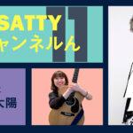 Guest 笹山太陽くんとトーク! ラジオ「Sattyチャンネルん」#11