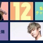 Guest 笹山太陽くんとトーク! ラジオ「Sattyチャンネルん」#12