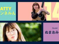 Guest ぬまおみやこさんとトーク! ラジオ「Sattyチャンネルん」#14