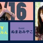 Guest ぬまおみやこさんとトーク! ラジオ「Sattyチャンネルん」#16