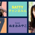 Guest ぬまおみやこさんとトーク! ラジオ「Sattyチャンネルん」#17