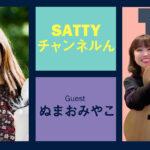 Guest ぬまおみやこさんとトーク! ラジオ「Sattyチャンネルん」#15