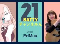 Guest EriMuuとトーク! ラ「Sattyチャンネルん」#21