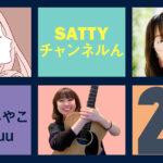 Guest ぬまおみやこさん EriMuuとトーク! 「Sattyチャンネルん」#22