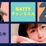Guest こうやもゆちゃんとトーク! ラジオ「Sattyチャンネルん」#26