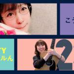 Guest こうやもゆちゃんとトーク! ラジオ「Sattyチャンネルん」#23