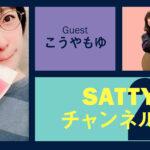 Guest こうやもゆちゃんとトーク! ラジオ「Sattyチャンネルん」#25