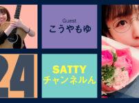 Guest こうやもゆちゃんとトーク! ラジオ「Sattyチャンネルん」#24