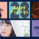 Guest 伊藤さゆりさんとトーク! ラジオ「Sattyチャンネルん」#28