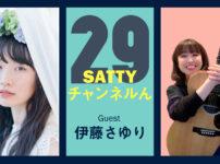 Guest 伊藤さゆりさんとトーク! ラジオ「Sattyチャンネルん」#29