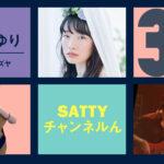 Guest 伊藤さゆりさんとトーク! ラジオ「Sattyチャンネルん」#30