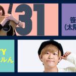 Guest 笹山太陽くん(太陽バンド)とトーク! ラジオ「Sattyチャンネルん」#31