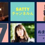 Guest ぬまおみやこさんとトーク! ラジオ「Sattyチャンネルん」#37