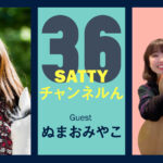 Guest ぬまおみやこさんとトーク! ラジオ「Sattyチャンネルん」#36
