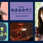 Guest ぬまおみやこさんとトーク! ラジオ「Sattyチャンネルん」#39