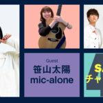Guest 笹山太陽くん、mic-aloneとトーク! ラジオ「Sattyチャンネルん」#42
