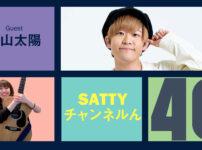 Guest 笹山太陽くんとトーク! ラジオ「Sattyチャンネルん」#40